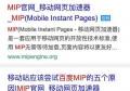 百度MIP效果演示及站点改造资料