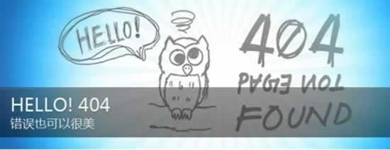 404页面设计图