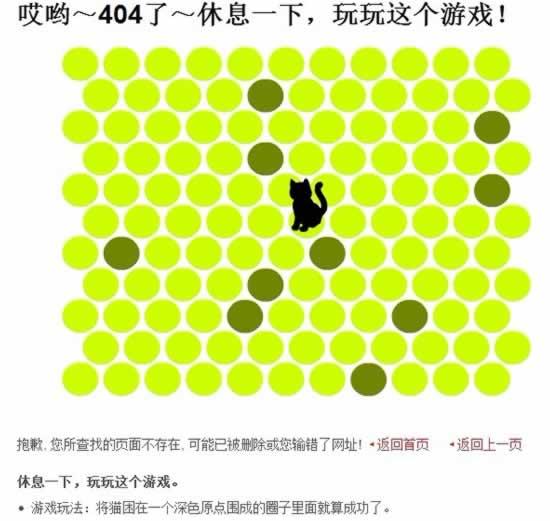 404页面小游戏设计