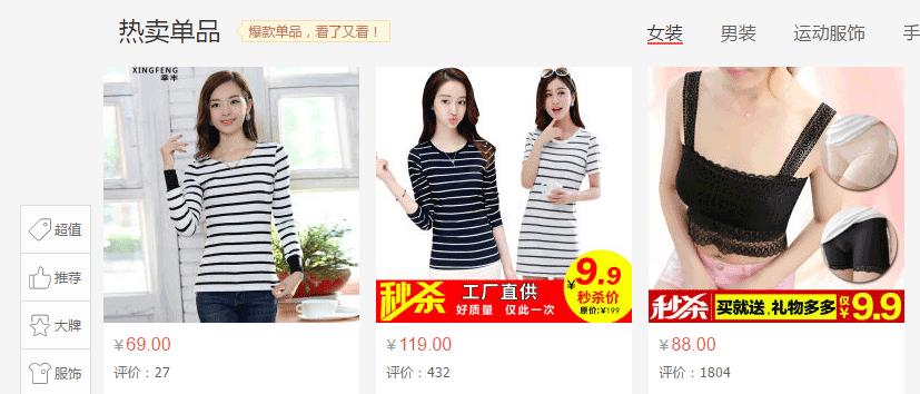 京东广告热卖