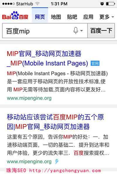 百度MIP演示
